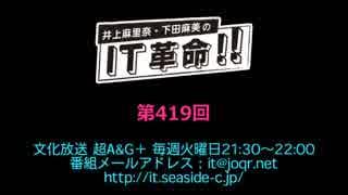 井上麻里奈・下田麻美のIT革命! 第419回