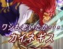 【FEヒーローズ】ガリアにて - ガリアの獅子王 カイネギス特集