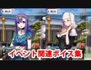 Fate/Grand Order パールヴァティー(間桐桜)&殺生院キアラ イベントページボイス集