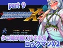 【タコ姉が種〇けされるロックマンX2】縛りプレイ編part9