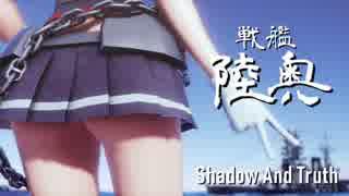 【MMD艦これ】茶しゅ式陸奥 / Shadow And Truth【カメラ配布あり】