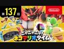 ニャニャニャ! ネコマリオタイム 第137回(「Nintendo Labo V...