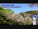 ひとりでとことこツーリング86 ~鹿児島市 慈眼寺公園さくら広場~