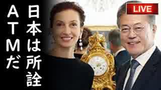韓国に慰安婦問題で露骨に肩入れする国連ユネスコが分担金凍結の件を忘れて日本へ耳を疑う圧力をかけ全日本人大激怒!他【さっさとやれよチョンボムステコ】
