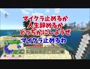 【Minecraft】童心に帰ってマインクラフト【Re:HoMe】Part3