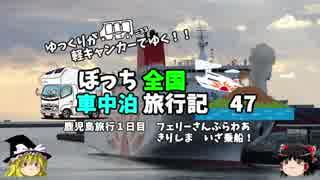 【ゆっくり】車中泊旅行記 47 鹿児島編1 新造船さんふらわ きりしま 乗船