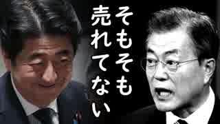 「日本は韓国製品の不買運動する気か!」韓日関係悪化を懸念する韓国人の耳を疑う戯言に一同失笑!