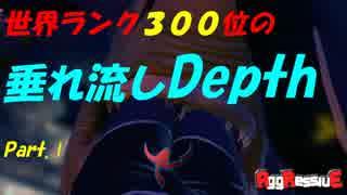 【Depth】世界ランク300位の垂れ流しDepth