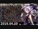 日刊トップテン!VOCALOID&something【日刊ぼかさん2019.04.10】