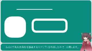 【AviUtl】角丸四角形を描画するスクリプト