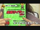 【#027】松田的伝説英雄列伝。