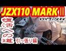 【素人DIY】マークII復活への道引っ張り編【JZX110】