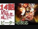 【海外の反応 アニメ】 盾の勇者の成り上がり 14話 ラフタリアの復讐 Shield Hero Tate no yusha 14 アニメリアクション