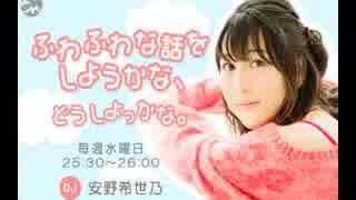 安野希世乃 ふわふわな話をしようかな、どうしよっかな。 (ゲスト:東山奈央) (19/04/10)