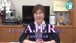 『近隣諸国との関係について』稲田朋美 AJER2019.4.11(5)