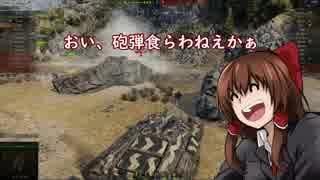 【WoT】霊夢の日雇い戦車道Ⅱ 18日目【ゆっくり実況】