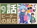 【海外の反応 アニメ】 このすば 9話 Konosuba 9 この素晴らしい世界に祝福を! YOUTUBEお願いだからチャンネルだけは許してくれ アニメリアクション