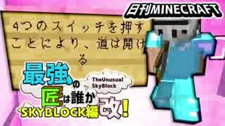 【日刊Minecraft】最強の匠は誰かスカイブロック編改!絶望的センス4人衆がカオス実況!#101【TheUnusualSkyBlock】