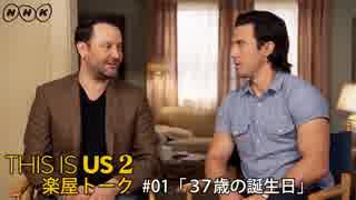 海外ドラマ「THIS IS US 2」第1回楽屋トー