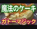 魔法のケーキ・ガトーマジックに再挑戦!