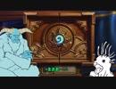 【HearthStone】イェティと挑むアリーナ!part5【サラチキ杯のマーロック・後編】