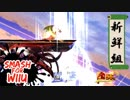 3人実況】大乱闘スマッシュブラザーズ for WiiUで本気になる男たち 後編