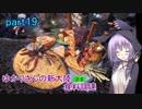 【MHW】ゆかりさんの新大陸(調査)食料調達 part19