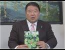 【緊急告知】4.12 朝敵と化した週刊新潮を絶対許さない!緊急抗議行動[桜H31/4/11]