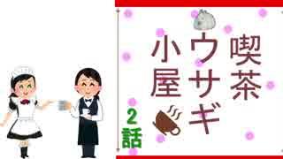 【2/2】喫茶ウサギ小屋