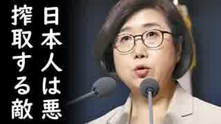 「韓国は現実を直視できてない!」城内実環境副大臣が戦犯企業ステッカーを例に無慈悲に韓国の異常さを晒上げ一同納得!【カッパえんちょーLi】