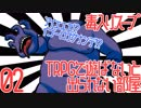 02【仮想卓】TRPGで遊ばないと出られない部屋-毒編-後