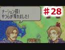 【ファイアーエムブレム】思考雑魚っぱの封印の剣  part28