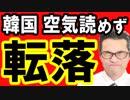 【韓国 速報】文在寅が首脳会談で無理難題を要求し空気が読めず大暴走!韓国経済めちゃくちゃに!どうすんのこれ…海外の反応『KAZUMA Channel』