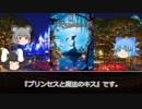 ゆっくりとディズニーアニメと #08 【プリンセスと魔法のキス】
