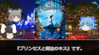 ゆっくりとディズニーアニメと #08 【プ