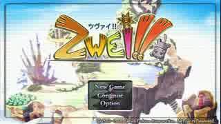 ZWEi!!(PSP版)_01