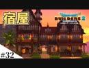 【ドラクエビルダーズ2】ゆっくり島を開拓するよ part32【PS4】