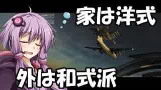 [Pushing]戦闘機パイロット始めました!SATAL編