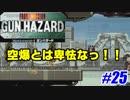 【ガンハザード実況】フロントミッションがアクションRPGでドーン! #25