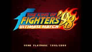 対戦動画(ザ・キング・オブ・ファイターズ '98)1