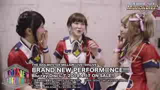 THE IDOLM@STER MILLION LIVE! 5thLIVE BRAND NEW PERFORM@NCE!!!メイキング&特典映像ダイジェスト動画