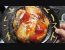 フランスパンでフレンチトースト作ってみたンゴ!