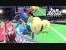 琴葉姉妹がスマブラしながらイチャつく動画#21