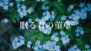 眠る君の菫草 / feat.初音ミク