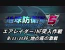 【地球防衛軍5】エアレイダーINF突入作戦 Part97【字幕】