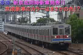 鉄道小ネタでGO!-12号車「京成・新京成同時新形式発表!」
