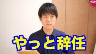 桜田五輪相が辞任したけど、むしろ遅すぎるくらいでは?