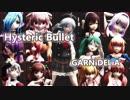 【電脳少女シロ】Hysteric Bullet【アイドル部MMD】
