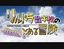 【卓ゲ松さんSW2.0】リルドラ数字松のとある冒険 2-1【GM長男】