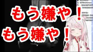 椎名唯華「もう嫌や!もう嫌や!ホラゲーもう嫌やぁ!」